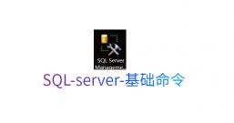 SQL-server-基础命令