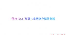 Linux- 部署iSCSI -并使用win10挂载iSCSI盘