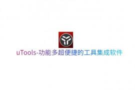 uTools-功能多便捷的工具集成软件