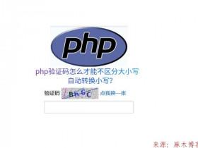 php验证码怎么才能不区分大小写,自动转换小写?