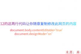 F12的这两行代码让你随意修改此网页的内容-装逼改支付宝余额代码
