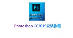 Photoshop CC2019安装教程