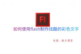 如何使用Flash制作炫酷的彩色文字