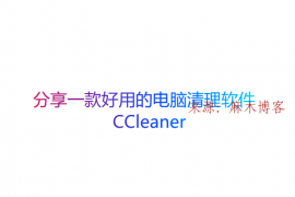 分享一款好用的电脑清理软件-CCleaner