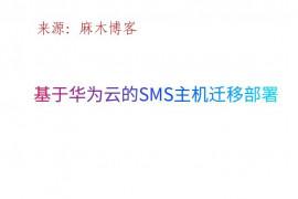 基于华为云的SMS部署
