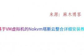 基于VM虚拟机的Nokvm塔斯云整合详细安装教程,非常详细!