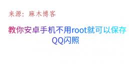 教你安卓手机不用root就可以保存QQ闪照