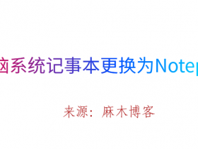电脑系统记事本更换为Notepad