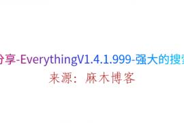 软件分享-EverythingV1.4.1.999-强大的搜索工具