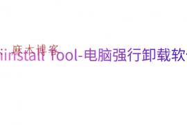 Uninstall Tool-电脑强行卸载软件