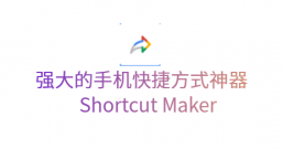 强大的手机快捷方式神器-Shortcut Maker