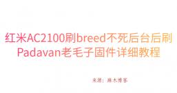 小米AC2100/红米AC2100刷breed不死后台后刷Padavan老毛子固件详细教程
