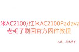 小米AC2100/红米AC2100Padavan老毛子刷回官方固件教程