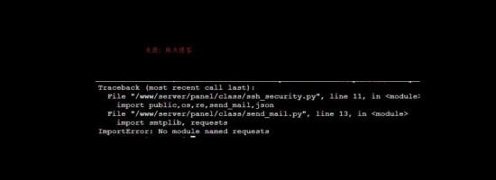 """宝塔SSH登陆时显示:Traceback (most recent call last): File """"/www/server/panel/class/ssh_security.py"""", line 1"""