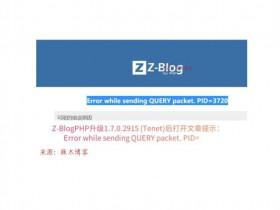 会火的Z-BlogPHP升级1.7.0.2915 (Tenet)后打开文章Error while sending QUERY packet. PID=