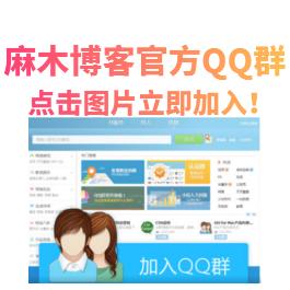 麻木博客官方QQ群