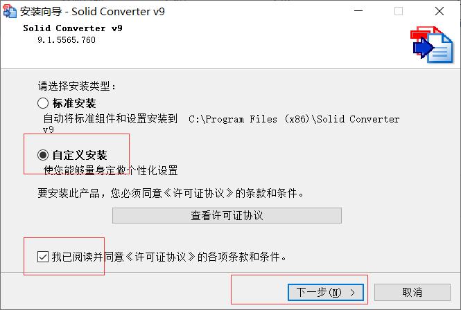 PDF转换器安装教程 PDF转换器资源 第2张