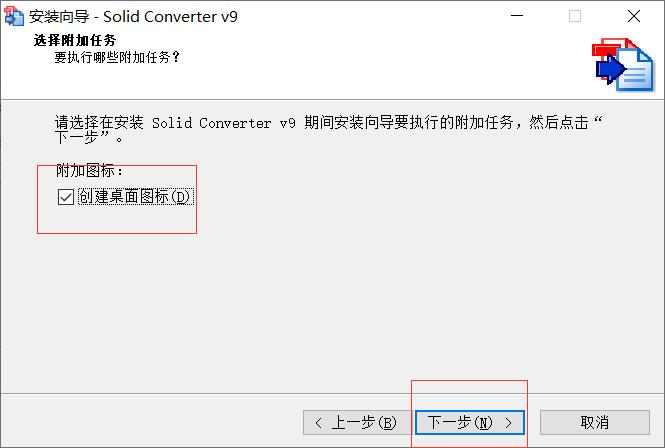 PDF转换器安装教程 PDF转换器资源 第5张