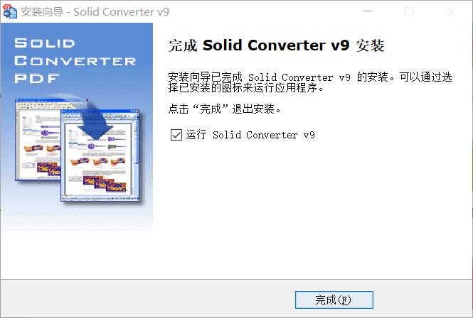 PDF转换器安装教程 PDF转换器资源 第7张