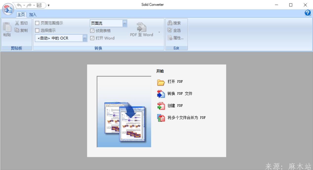 PDF转换器安装教程 PDF转换器资源 第12张