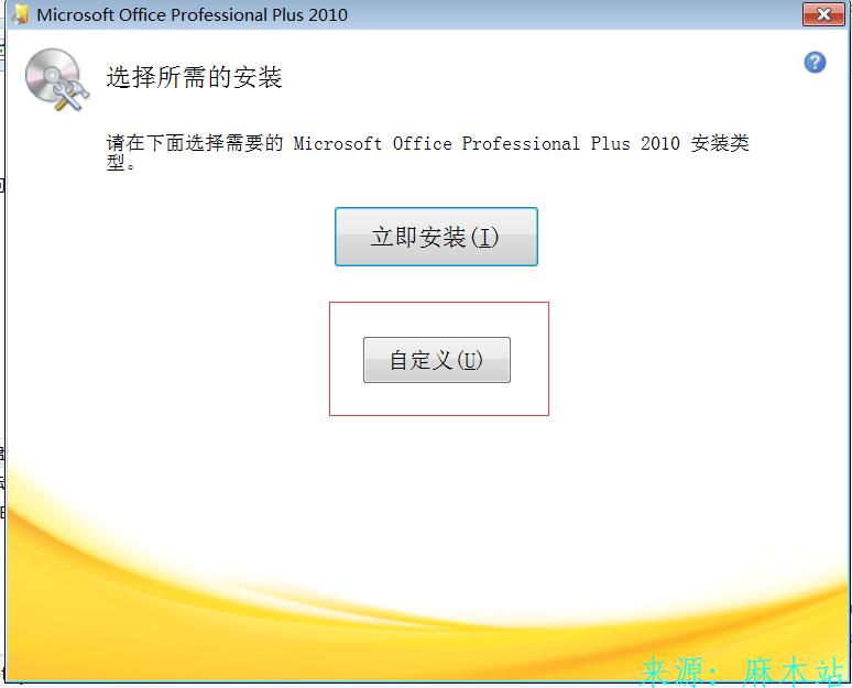 Office2010资源及安装教程 office2010安装教程 办公软件 第5张