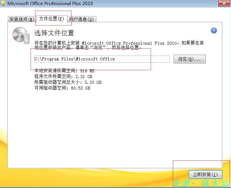 Office2010资源及安装教程 office2010安装教程 办公软件 第6张