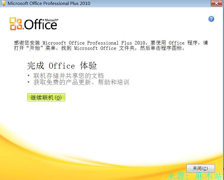 Office2010资源及安装教程 office2010安装教程 办公软件 第7张