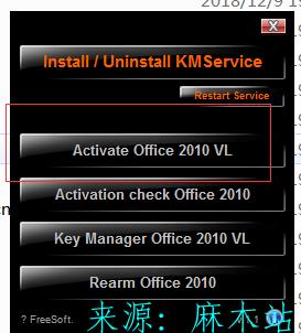 Office2010资源及安装教程 office2010安装教程 办公软件 第14张