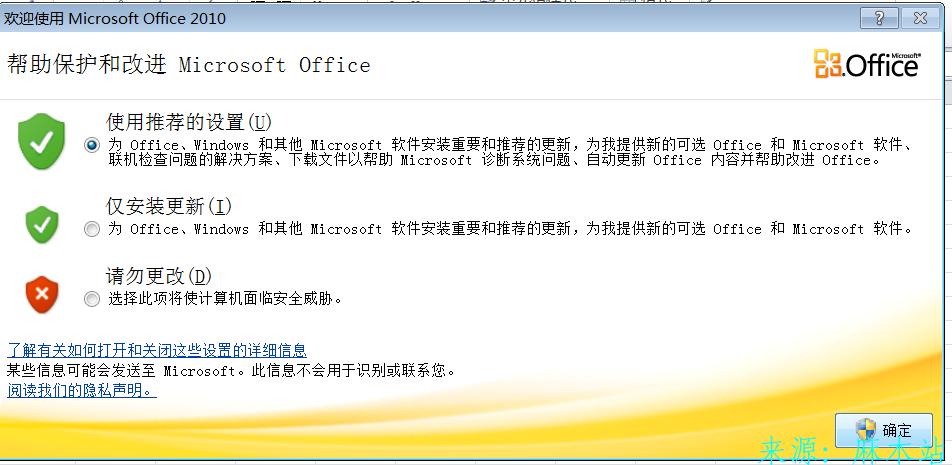 Office2010资源及安装教程 office2010安装教程 办公软件 第16张