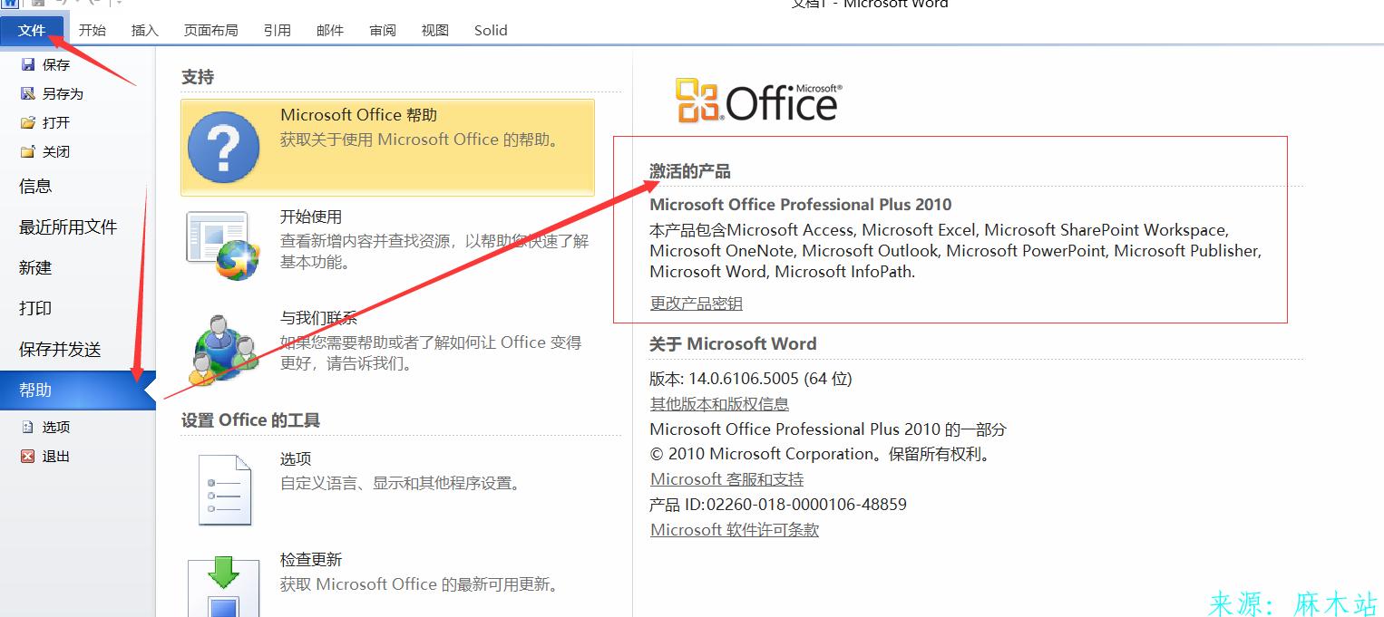 Office2010资源及安装教程 office2010安装教程 办公软件 第17张