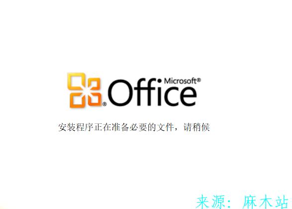 Office2010资源及安装教程 office2010安装教程 办公软件 第1张