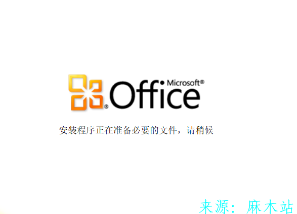 Office2010资源及安装教程