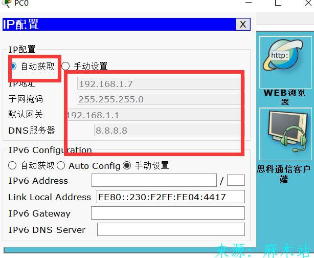思科配置服务器DHCP服务使PC机可以自动获取ip地址,子网掩码,默认网关,DNS服务器。 DHCP实验 第5张