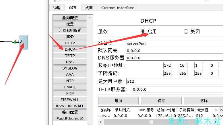 思科配置服务器DHCP服务使PC机可以自动获取ip地址,子网掩码,默认网关,DNS服务器。 DHCP实验 第6张