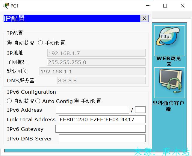 思科配置服务器DHCP服务使PC机可以自动获取ip地址,子网掩码,默认网关,DNS服务器。 DHCP实验 第7张