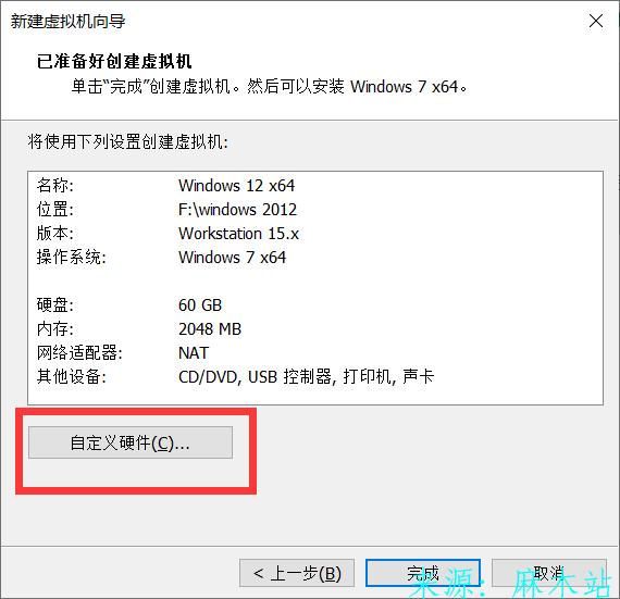 VM虚拟机快速创建系统方法 VM虚拟机快速创建 第7张