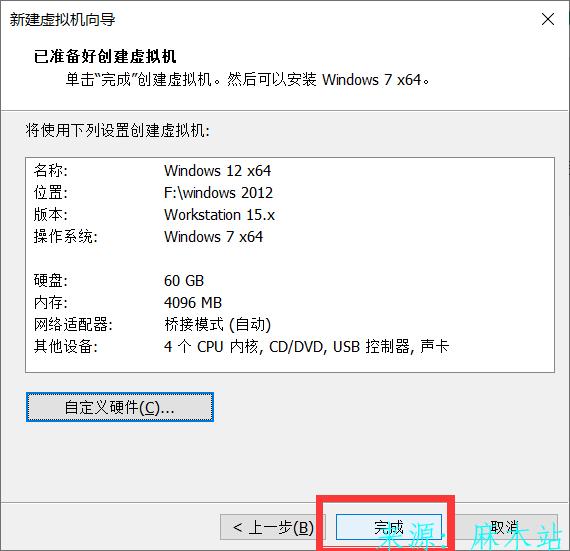 VM虚拟机快速创建系统方法 VM虚拟机快速创建 第15张