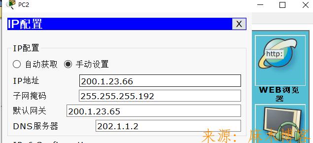 思科模拟器实验配置路由器-4个部门的电脑都可以访问公司服务器网站www.sohu.com 思科模拟器 第7张