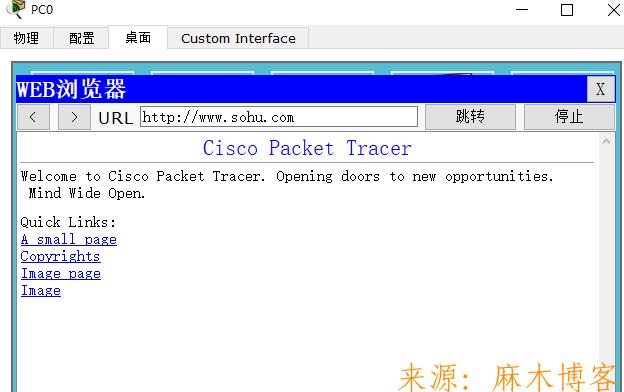 思科模拟器实验配置路由器-4个部门的电脑都可以访问公司服务器网站www.sohu.com 思科模拟器 第13张