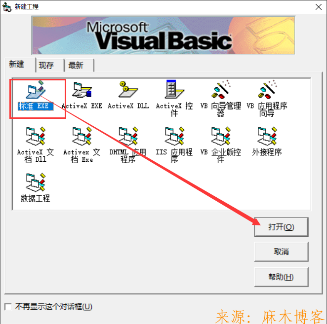 """如何用vb制作""""简单""""的表白软件 vb6.0表白软件制作 第1张"""