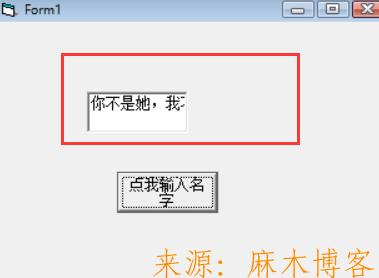 """如何用vb制作""""简单""""的表白软件 vb6.0表白软件制作 第8张"""