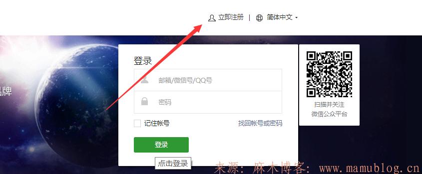 如何注册属于自己的微信订阅号(公众号) 如何注册微信公众号 第1张