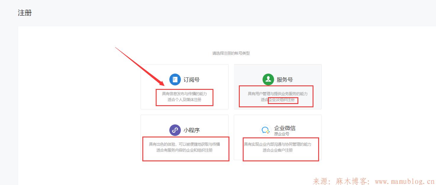 如何注册属于自己的微信订阅号(公众号) 如何注册微信公众号 第2张