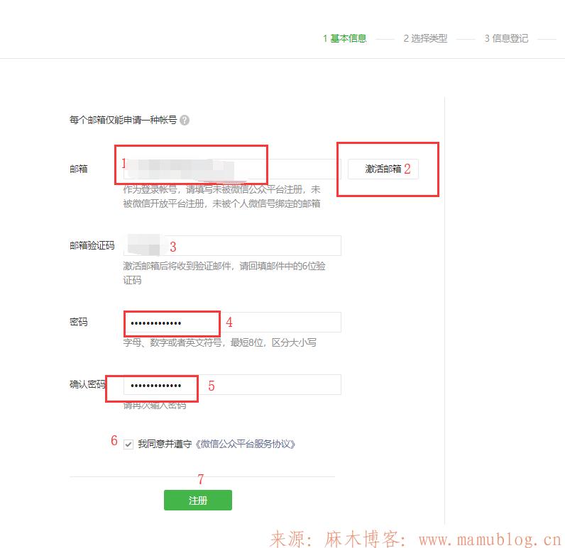 如何注册属于自己的微信订阅号(公众号) 如何注册微信公众号 第3张