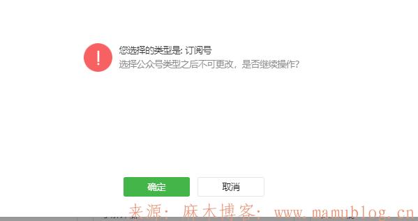 如何注册属于自己的微信订阅号(公众号) 如何注册微信公众号 第6张