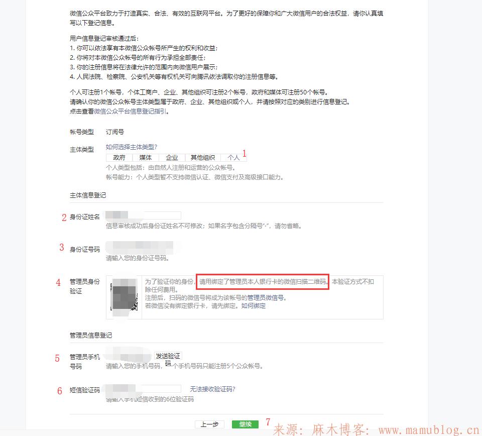 如何注册属于自己的微信订阅号(公众号) 如何注册微信公众号 第7张