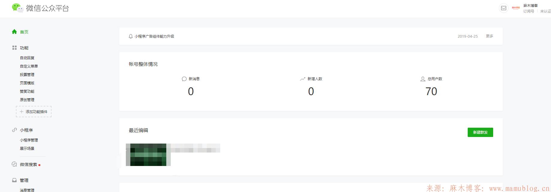 如何注册属于自己的微信订阅号(公众号) 如何注册微信公众号 第8张