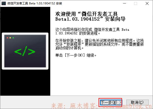 微信小程序初章-注册微信小程序账户及安装微信小程序开发者工具篇 第10张