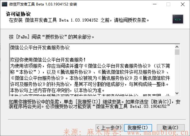 微信小程序初章-注册微信小程序账户及安装微信小程序开发者工具篇 第11张