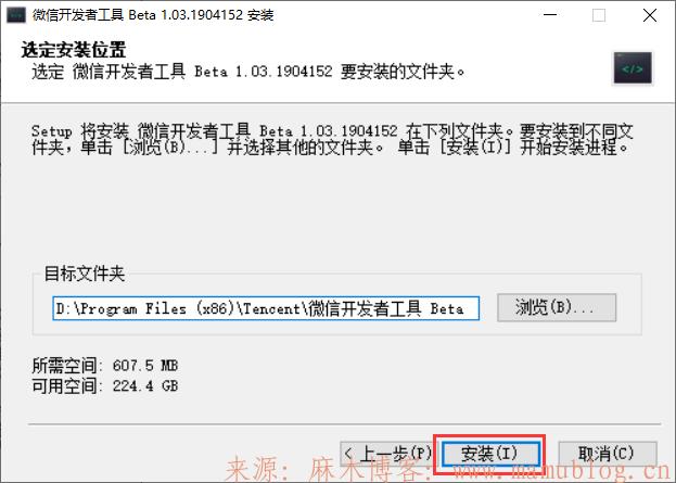 微信小程序初章-注册微信小程序账户及安装微信小程序开发者工具篇 第12张